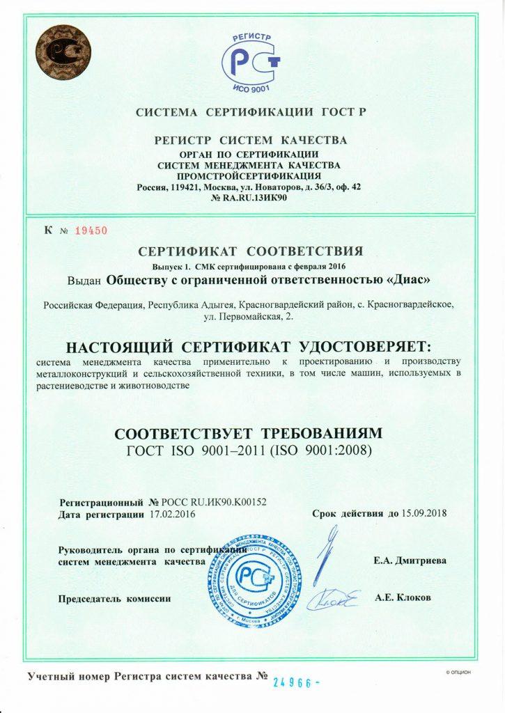 Патенты и сертификаты