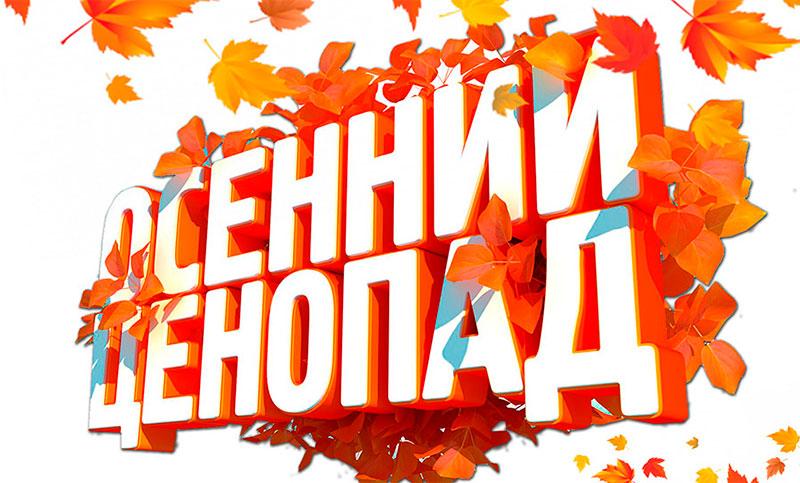"""Осенние акции Компании """"Диас"""""""