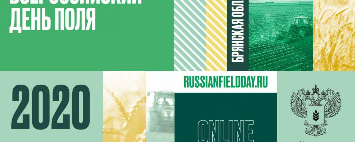 Росагролизинг впервые стал официальным лизинговым партнером Всероссийского дня поля