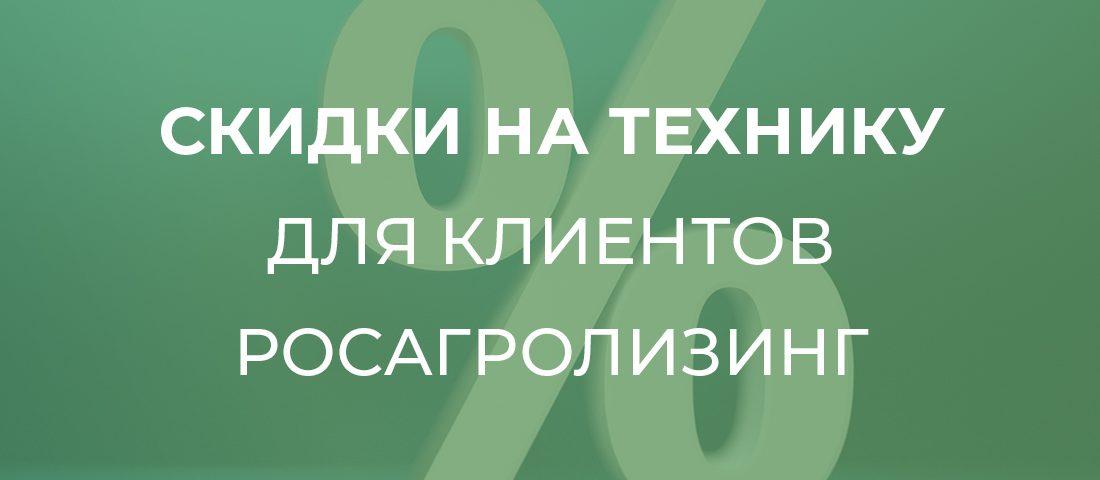 Совместная акция АО «Росагролизинг» и АО «Кубаньжелдормаш»