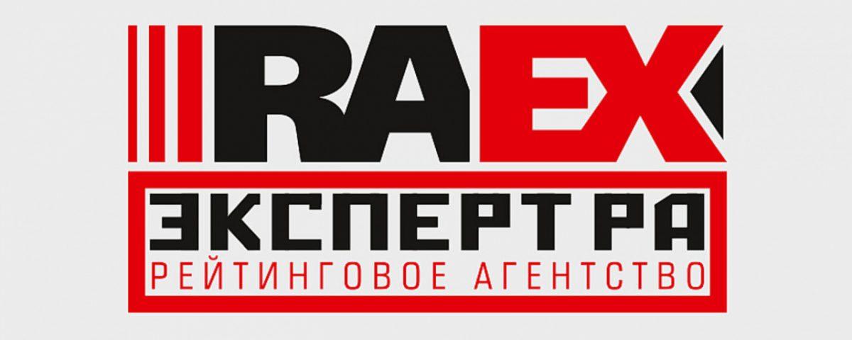 «Эксперт РА» подтвердил рейтинг лизинговой компании АО «Росагролизинг» на уровне ruA и изменил прогноз на позитивный