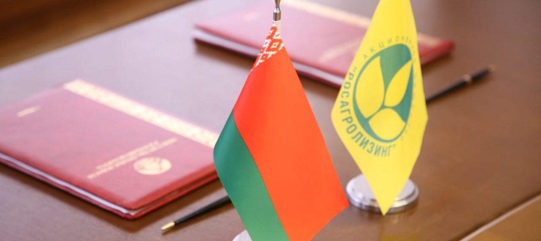 Росагролизинг продлил договор о сотрудничестве с Республикой Беларусь