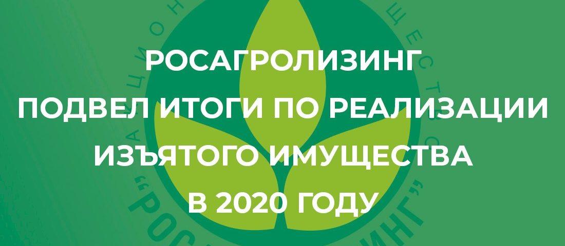 Росагролизинг подвел итоги по реализации изъятого имущества в 2020 году