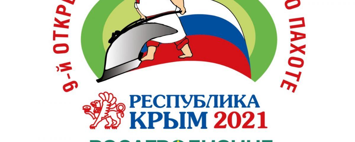 9-й Открытый чемпионат России по пахоте пройдет в Республике Крым в сентябре 2021 года
