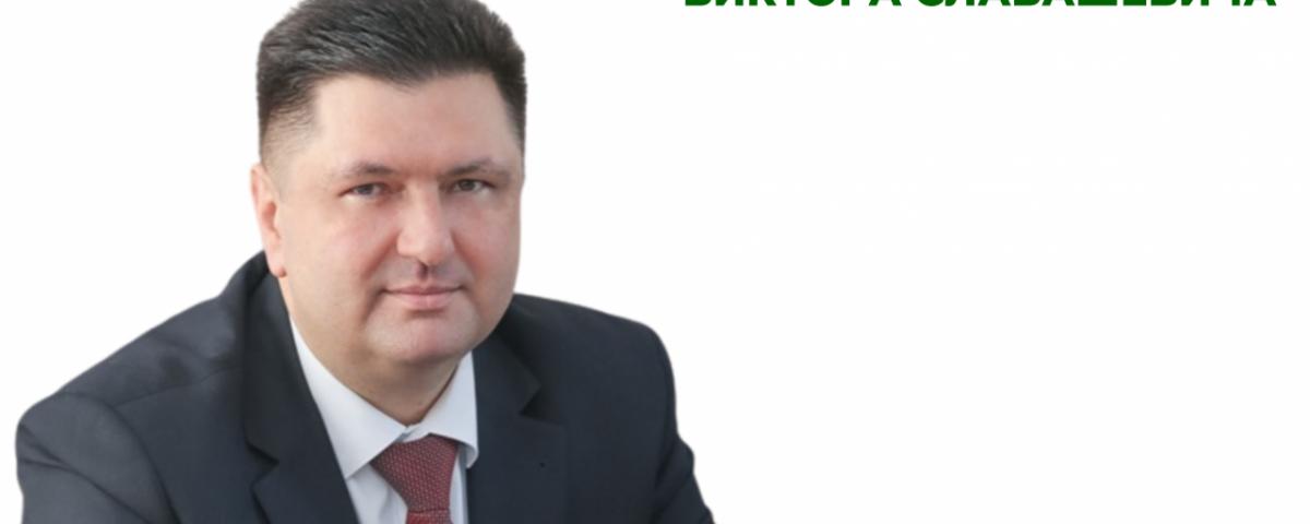Интервью первого заместителя генерального директора ОАО «Гомсельмаш» – директора по реализации и развитию Виктора Славашевича в честь 20-летнего юбилея АО «Росагролизинг»