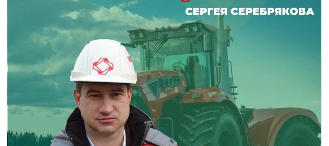 Сергей Серебряков: «За всю историю наших отношений по программам Росагролизинга мы поставили 4500 тракторов КИРОВЕЦ»