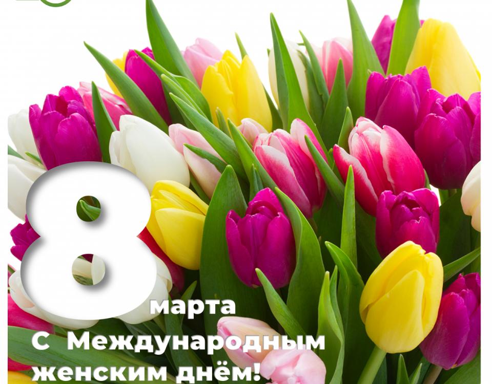 Поздравление генерального директора АО «Росагролизинг» Павла Косова с 8 марта