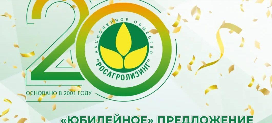 Росагролизинг запускает самое масштабное «Юбилейное» предложение для поддержки АПК