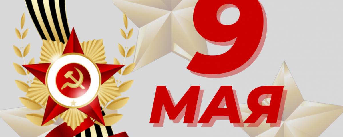 Поздравление генерального директора АО «Росагролизинг» П.Н. Косова с Днем Победы