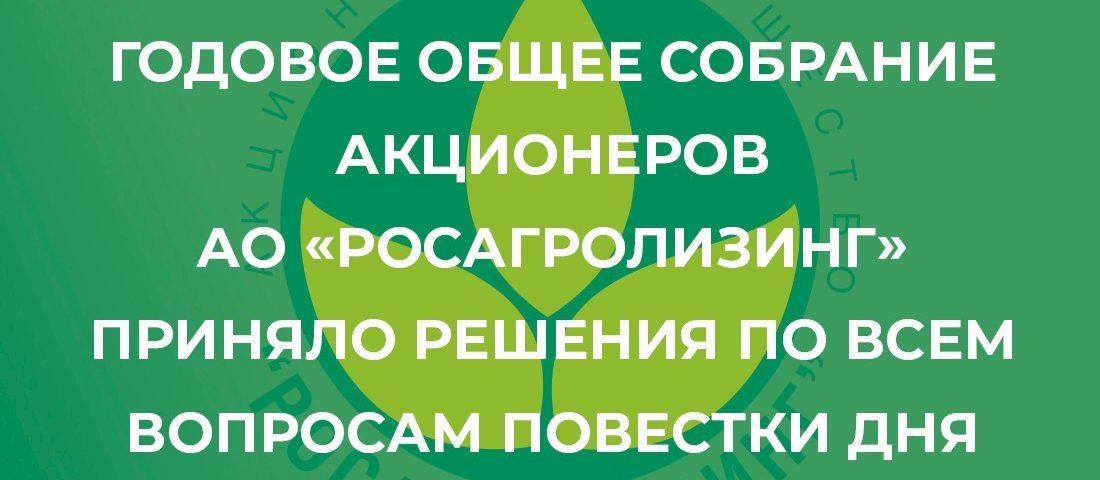 Годовое общее собрание акционеров АО «Росагролизинг» приняло решения по всем вопросам повестки дня