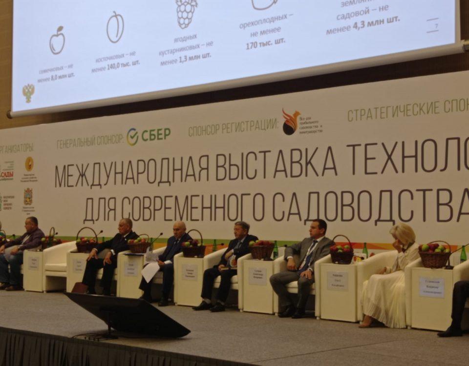 Росагролизинг принимает участие в «PRO ЯБЛОКО 2021»