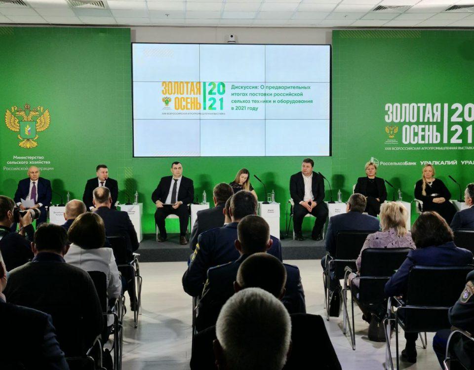 Росагролизинг прогнозирует около 43 млрд рублей инвестиций в АПК по итогам 2021 года